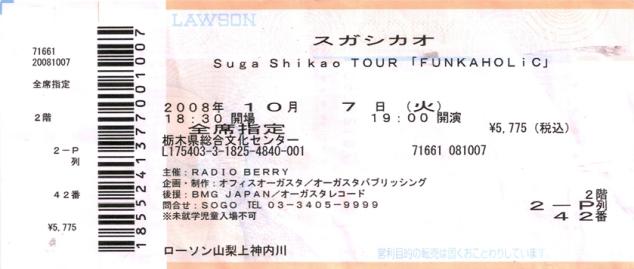 Este es mi boleto