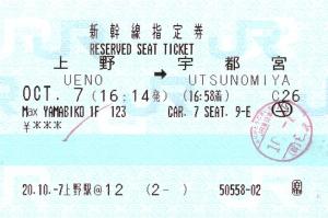 Mi boleto a Utsunomiya